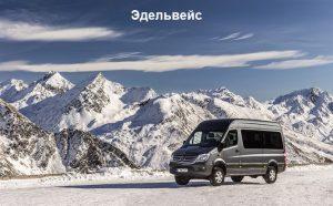 """Микроавтобусы тур. фирмы """"Эдельвейс"""""""