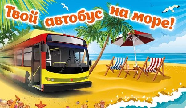 Автобусные поездки на морские курорты Черного моря